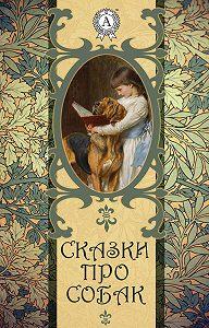 Коллектив авторов -Сказки про собак