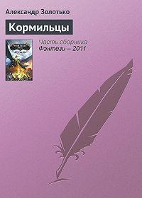 Александр Золотько -Кормильцы