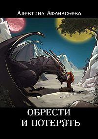 Алевтина Афанасьева -Обрести и потерять