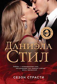 Даниэла Стил -Сезон страсти