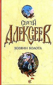 Сергей Алексеев -Хлебозоры