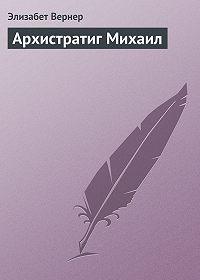 Элизабет Вернер -Архистратиг Михаил