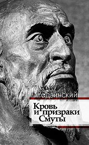 Эдвард Радзинский -Кровь и призраки Смуты
