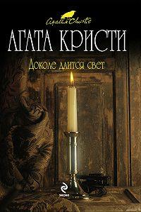 Агата Кристи -Доколе длится свет