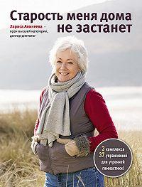 Лариса Аникеева - Старость меня дома не застанет