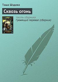 Таша Шэдова -Сквозь огонь