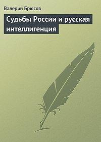Валерий Брюсов - Судьбы России ирусская интеллигенция