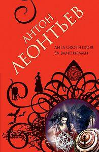 Антон Леонтьев -Лига охотников за вампирами