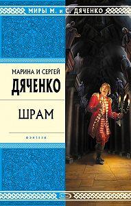 Марина и Сергей Дяченко -Шрам