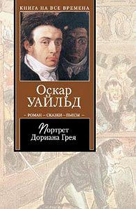 Оскар Уайльд -Саломея