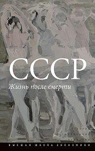 Коллектив Авторов -СССР. Жизнь после смерти