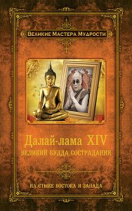 Алан Джейкобс - Далай-лама XIV. Великий Будда Сострадания