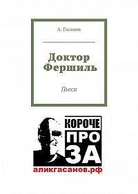 А. Гасанов -Доктор Фершиль. Пьеса