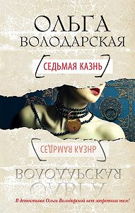 Ольга Володарская -Седьмая казнь
