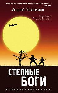 Андрей Геласимов -Степные боги