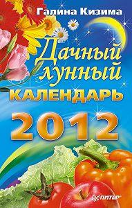 Галина Кизима - Дачный лунный календарь на 2012 год