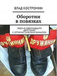 Влад Костромин - Оборотни в повязках (пьеса)