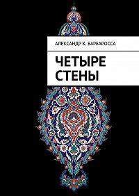 Александр Барбаросса - Четыре стены