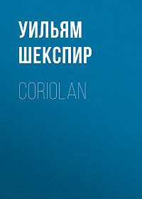 Уильям Шекспир -Coriolan