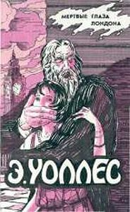 Эдгар Уоллес -Люди в крови