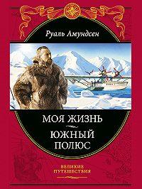 Руаль Амундсен - Моя жизнь. Южный полюс