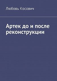 Любовь Косович -Артек до и после реконструкции
