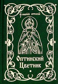Мария Строганова - Оптинский цветник