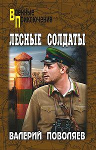 Валерий Дмитриевич Поволяев -Лесные солдаты