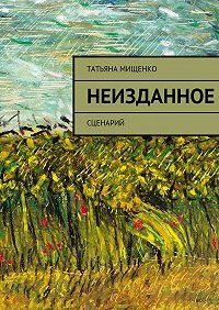 Татьяна Мищенко - Неизданное