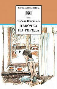 Любовь Воронкова - Девочка из города (сборник)