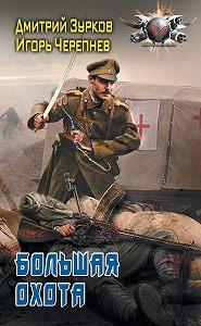 Дмитрий Зурков -Большая охота