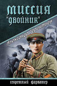 Александр Терентьев -Миссия «Двойник»