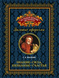 Геннадий Ефимович Малкин -Знание – сила, незнание – счастье
