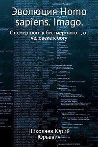 Юрий Николаев -Эволюция Homo sapiens. Imago