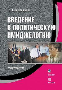 Дмитрий Вылегжанин -Введение в политическую имиджелогию: учебное пособие