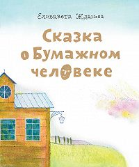 Елизавета Жданова - Сказка о бумажном человеке