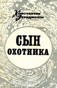 Константин Эрендженов -Сын охотника