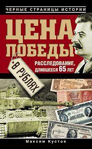 Максим Кустов -Цена Победы в рублях