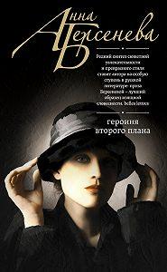 Анна Берсенева - Героиня второго плана