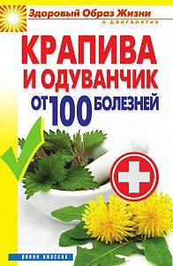 Виктор Зайцев -Крапива и одуванчик от 100 болезней