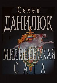 Семён Данилюк -Милицейская сага