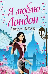 Линдси Келк -Я люблю Лондон