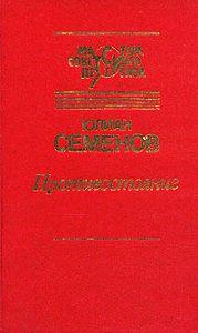 Юлиан Семёнов - Противостояние