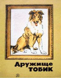 Илья Эренбург -«Каштанка»