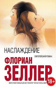 Флориан Зеллер -Наслаждение