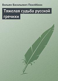 Вильям Похлёбкин - Тяжелая судьба русской гречихи