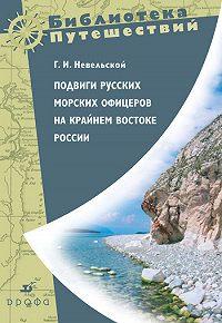 Геннадий Невельской -Подвиги русских морских офицеров на крайнем востоке России