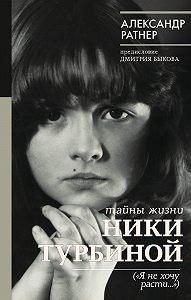 Александр Григорьевич Ратнер -Тайны жизни Ники Турбиной («Я не хочу расти…)