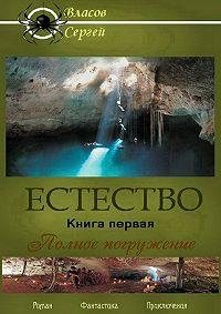 Сергей Власов -Естество. Книга первая. Полное погружение