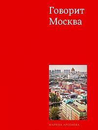 Марина Арсенова -Говорит Москва